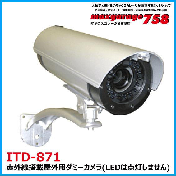 赤外線搭載屋外用ダミーカメラ ITD-871
