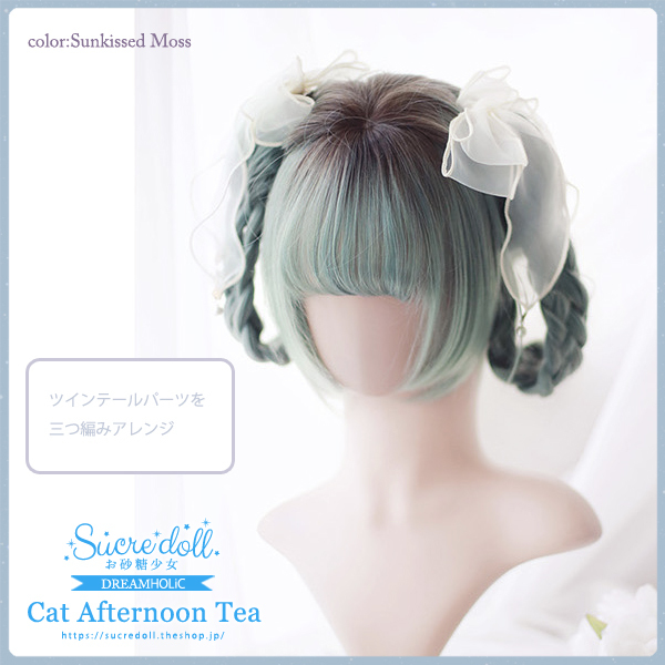 【DREAM HOLICウィッグ】Cat Afternoon Tea