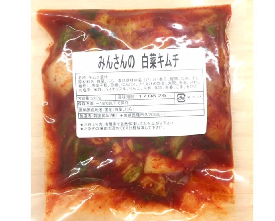 冷凍みんさんの白菜キムチ(200g) - 画像2