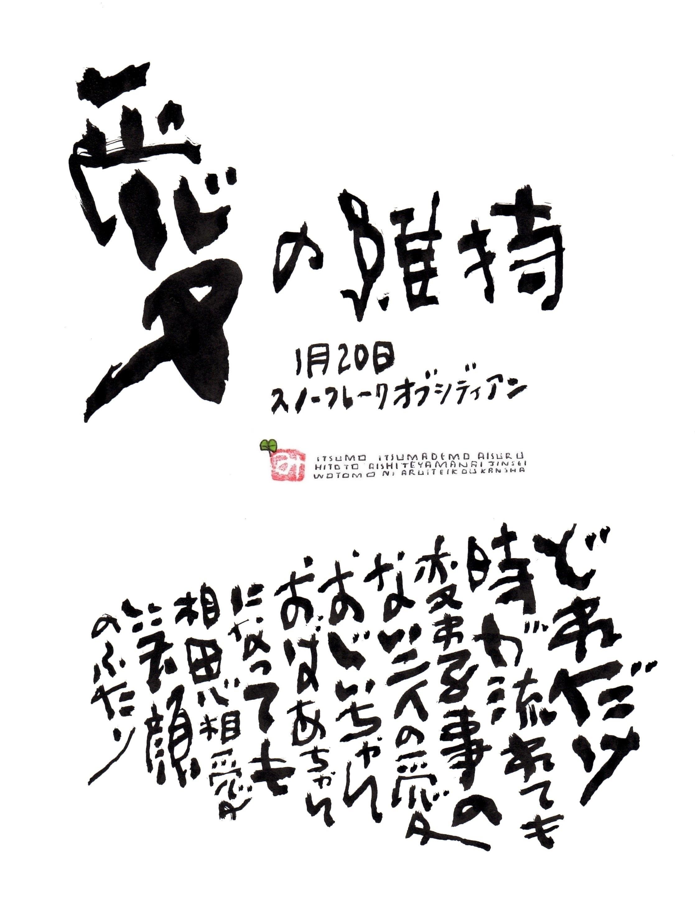 1月20日 結婚記念日ポストカード【愛の維持】