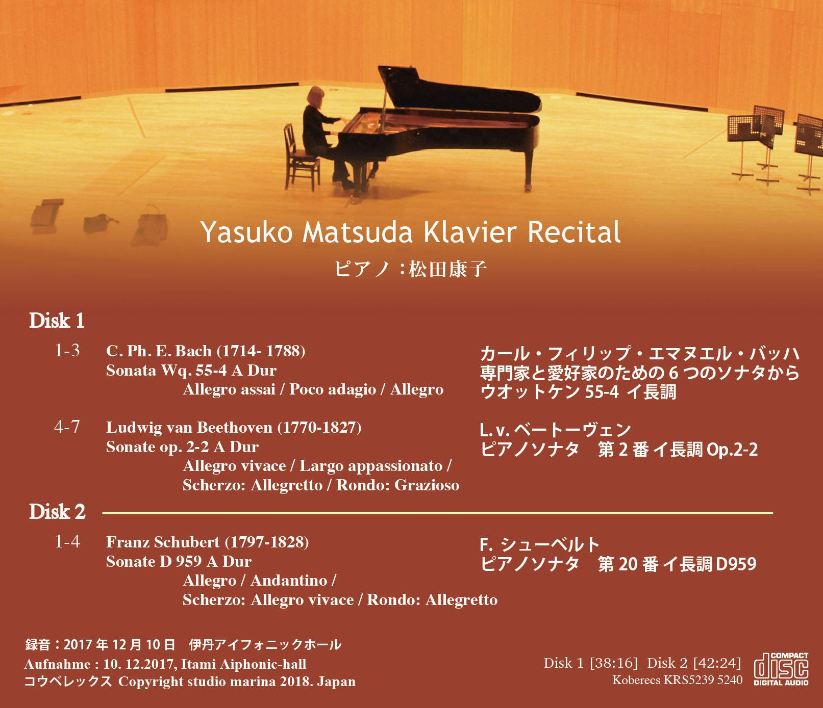松田康子ピアノリサイタル 松田康子【レコード芸術誌 特選盤】