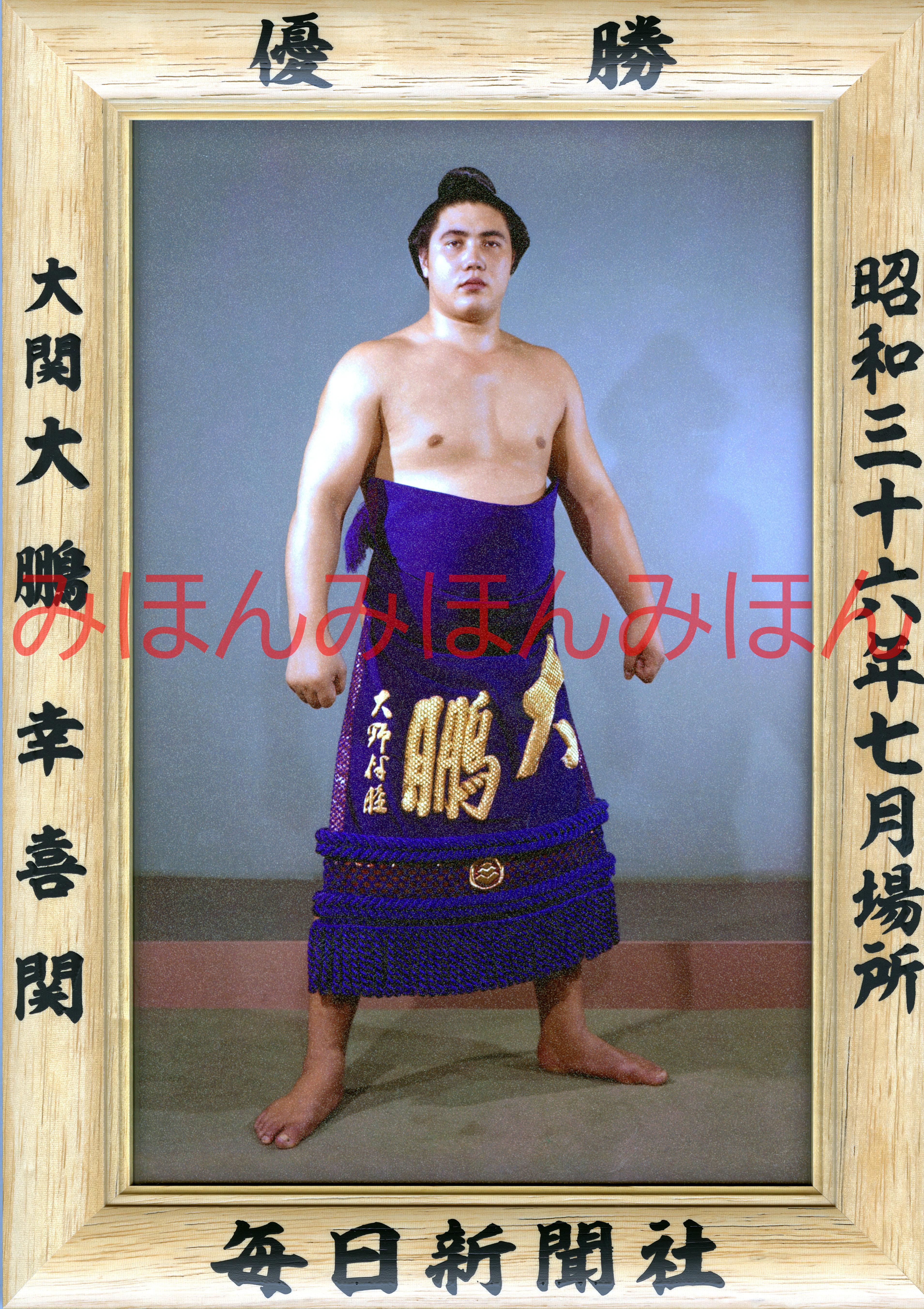 昭和36年7月場所優勝 大関 大鵬幸喜関(2回目の優勝)
