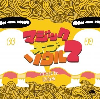[MIX CD] DJ にっちょめ / マジック オブ ソウル 2