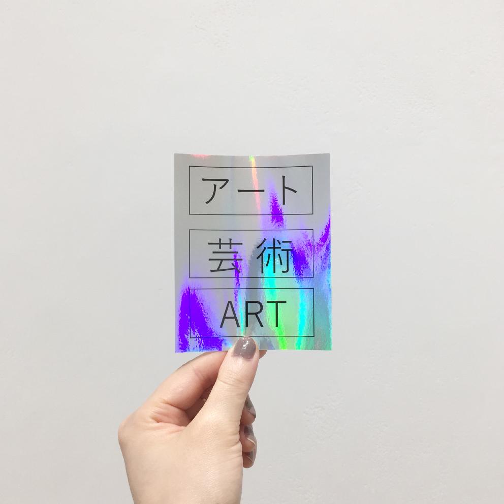 新宿眼科画廊 / ステッカー