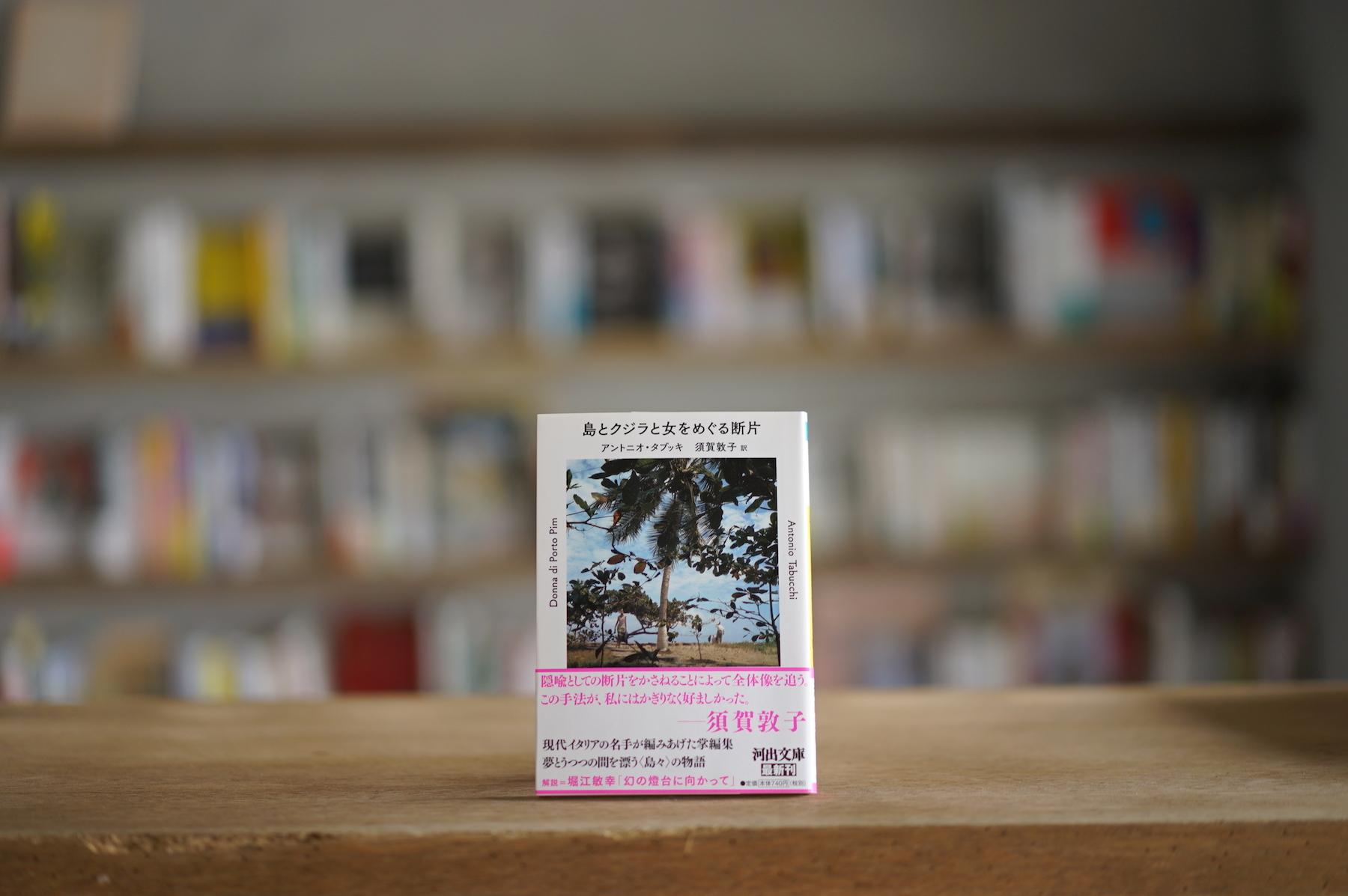 アントニオ・タブッキ 訳:須賀敦子 『島とクジラと女をめぐる断片』 (河出書房新社、2018)