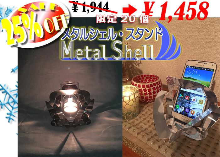 メタルシェルスタンド Ver.1 ーMetal Shell Standー