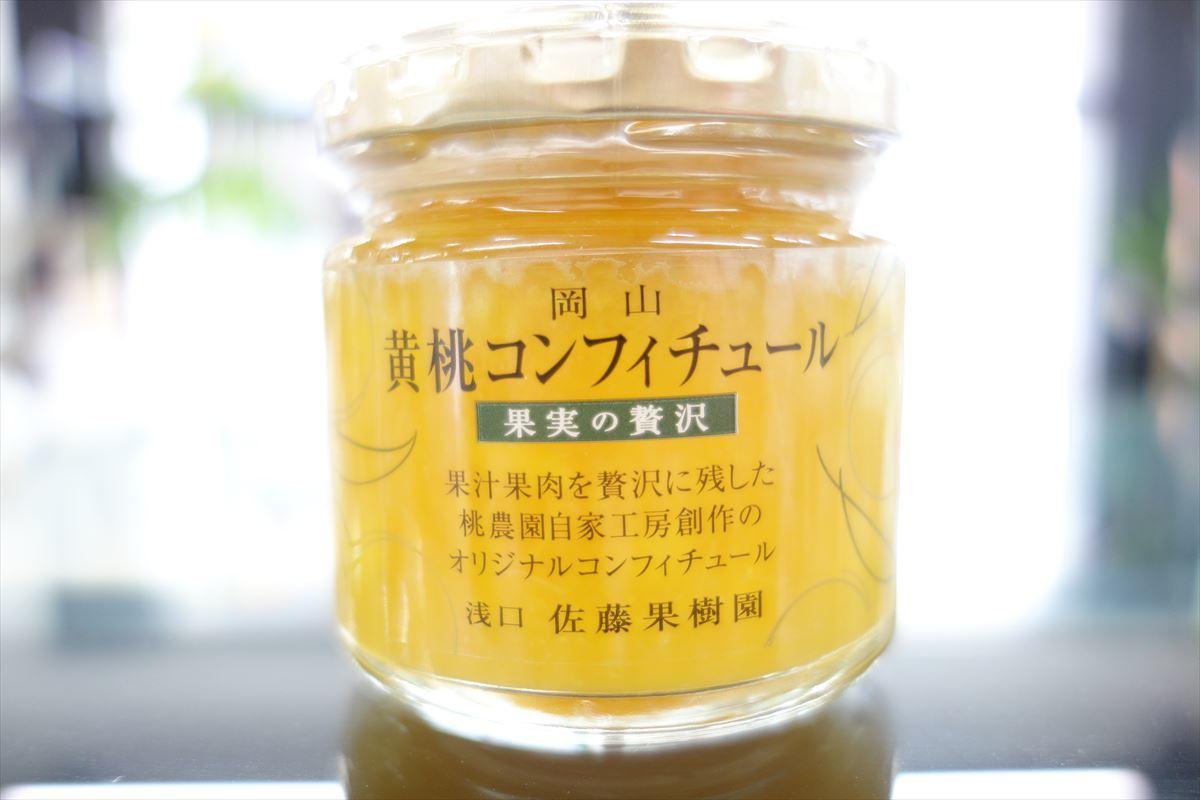 黄桃コンフィチュール