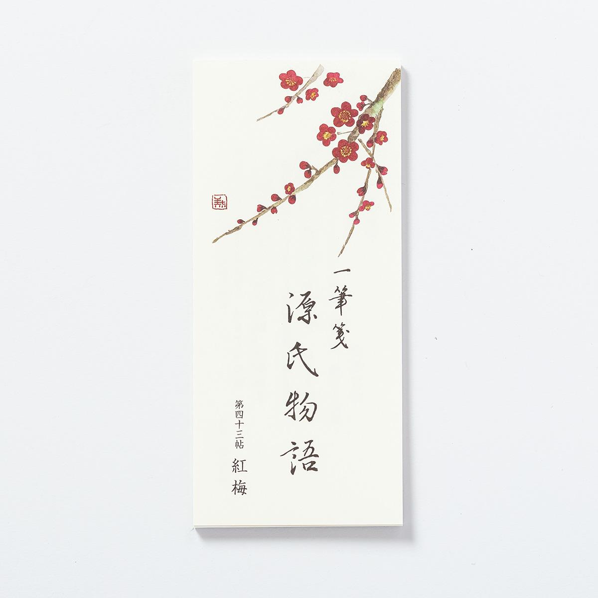 源氏物語一筆箋 第43帖「紅梅」