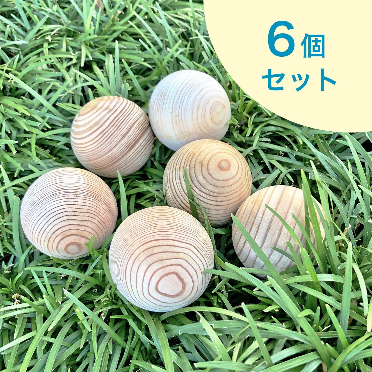 木のボール6個セット