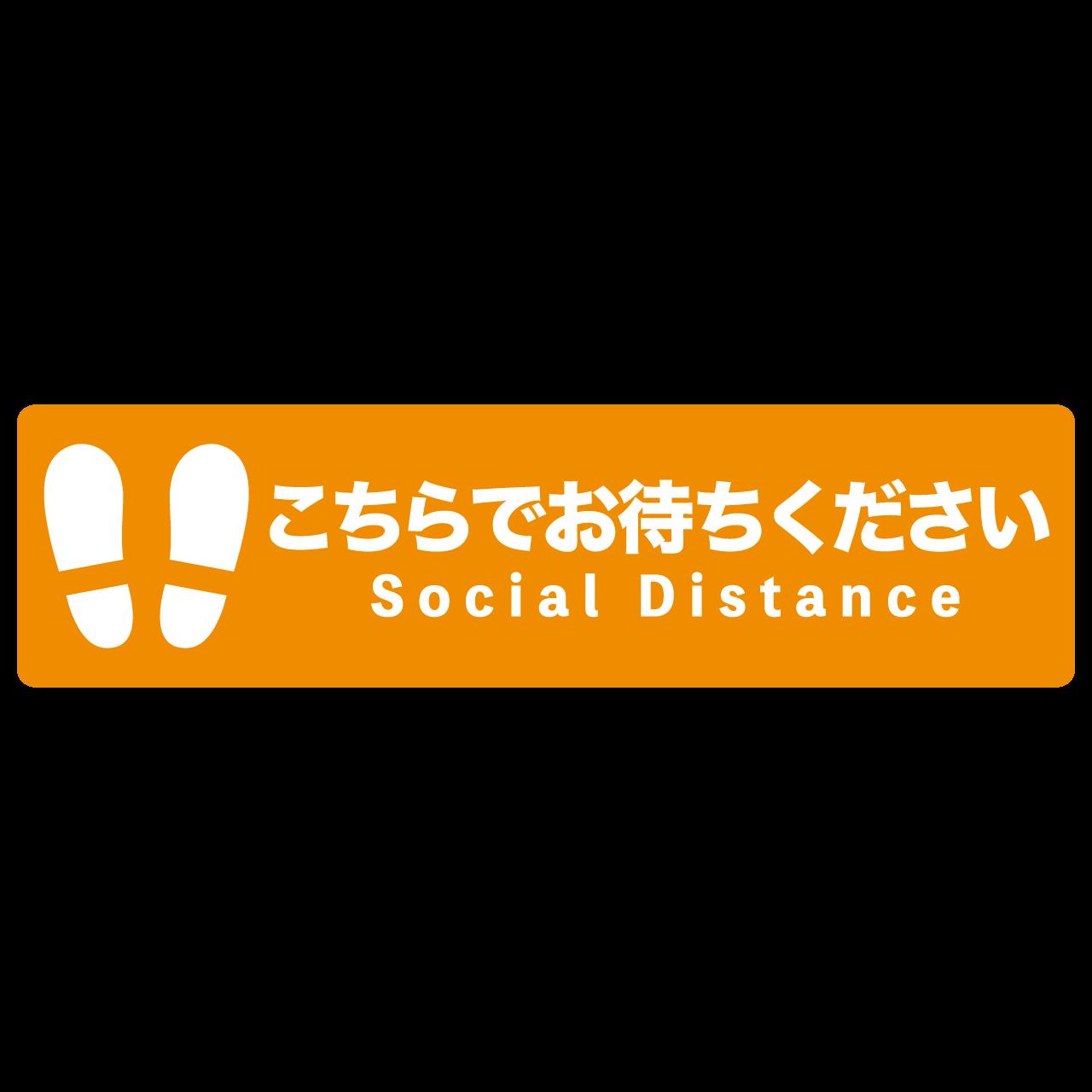 ライン型床用ステッカー(オレンジ) こちらでお待ちください