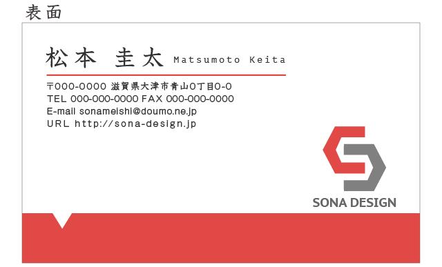 ビジネス片面名刺・レッド 004 100枚