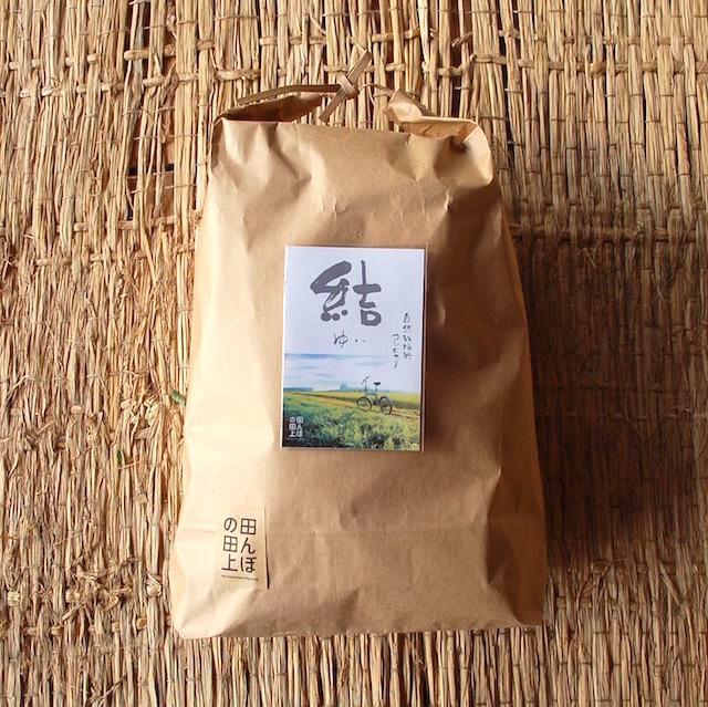 【無農薬】令和元年産 自然栽培米コシヒカリ「結」5kg