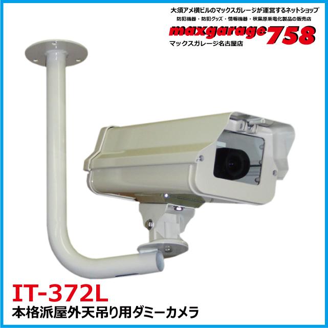 本格派屋外用ダミーカメラ IT-372L