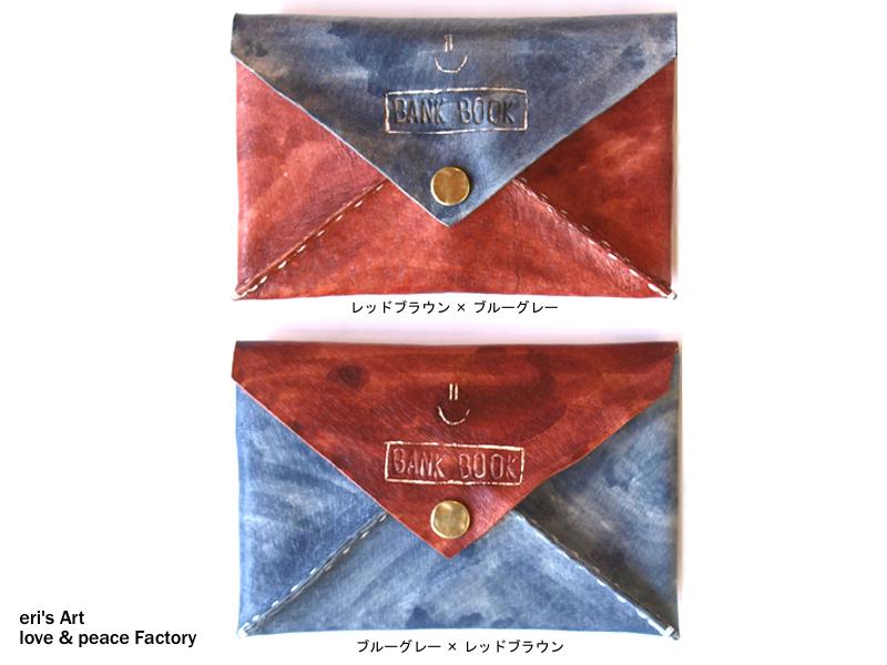 【受注生産】通帳ケース *5×5カラーパターン* OD-PCH-02