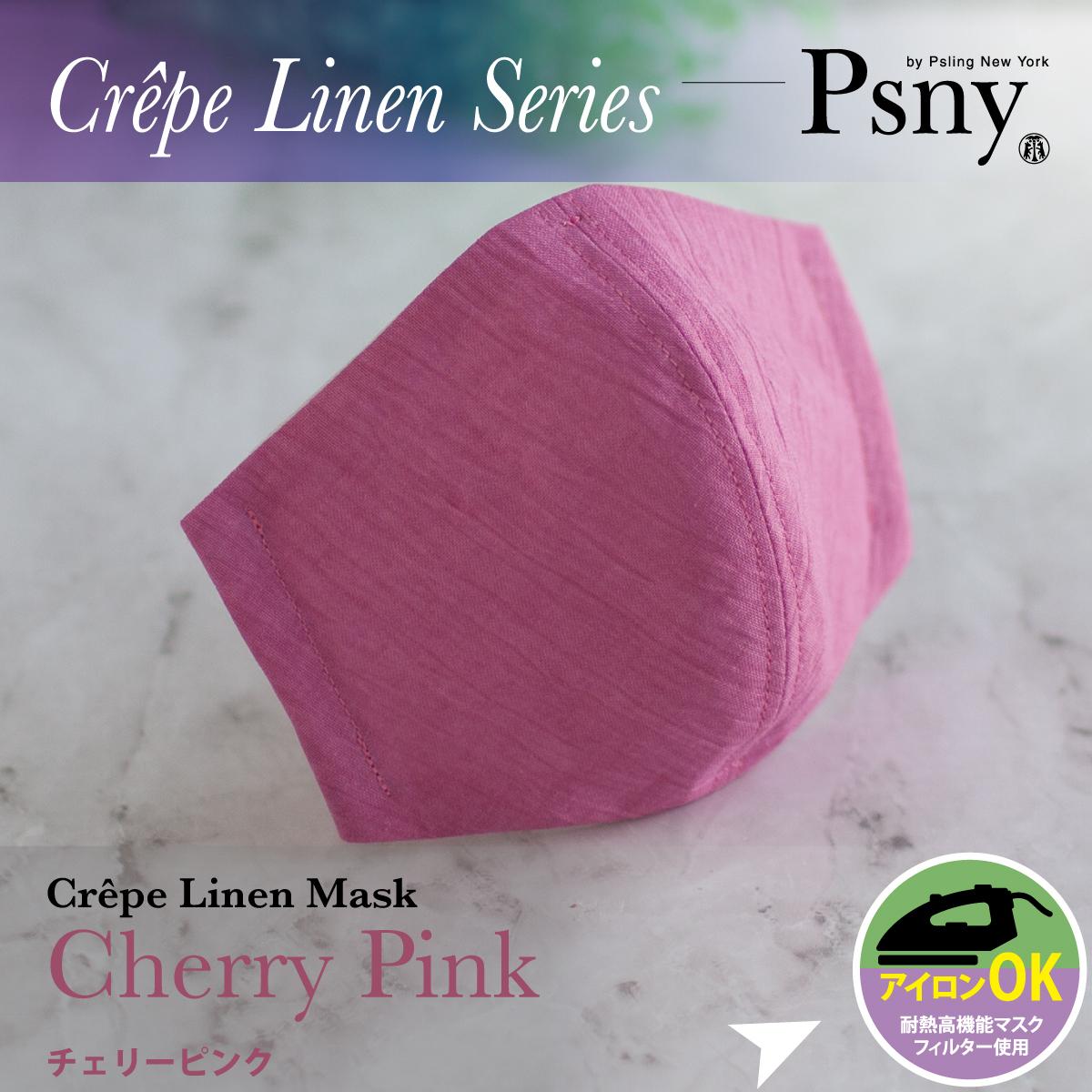 PSNY クレープ リネン・チェリーピンク 花粉 黄砂 洗える不織布フィルター入り 立体 大人用 マスク 送料無料 P09