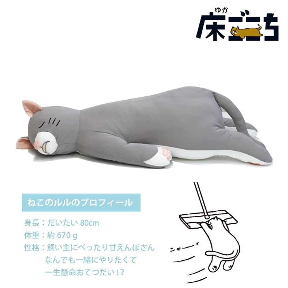 猫抱き枕(全身まるごと接触冷感)