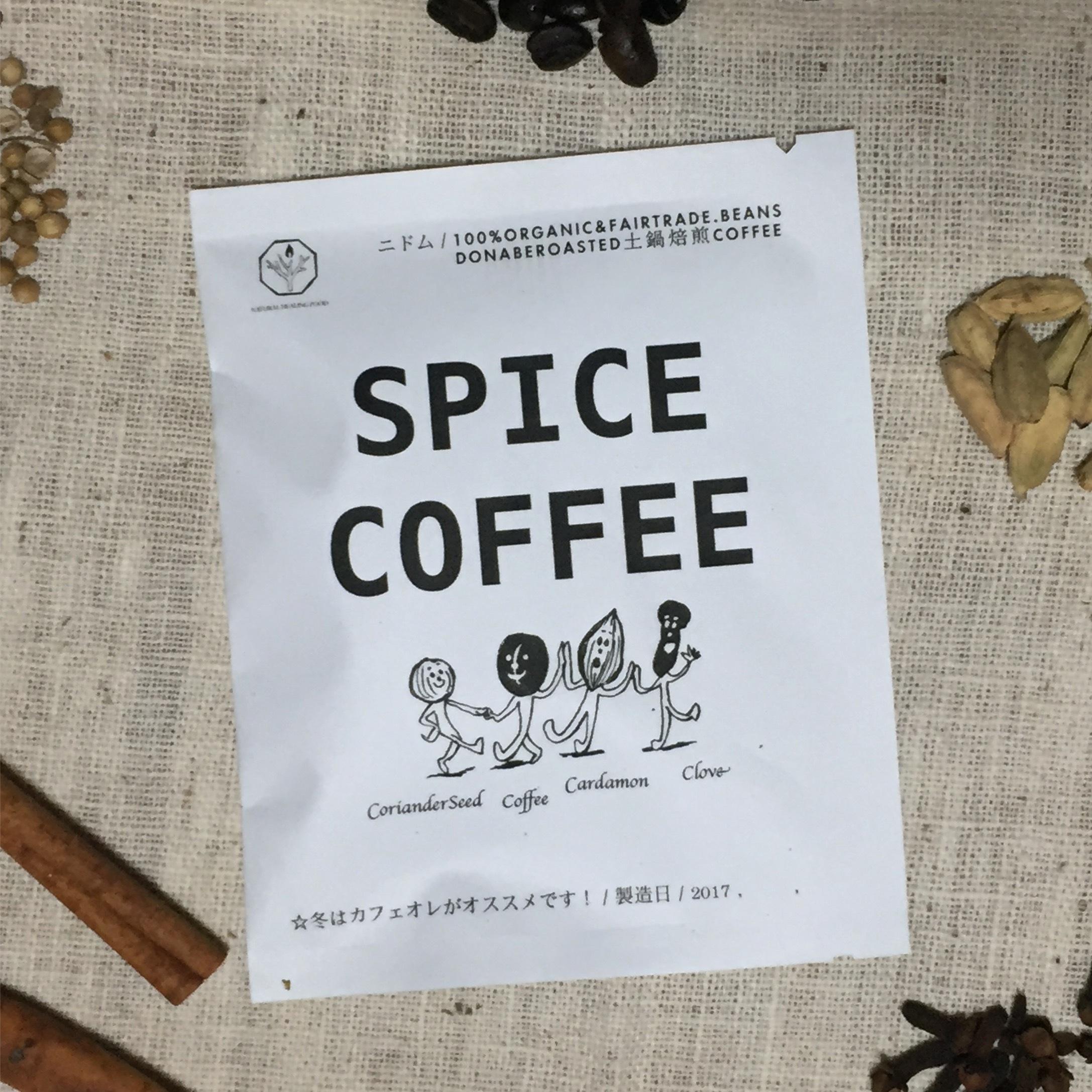 スパイスコーヒー ドリップパック - 画像1