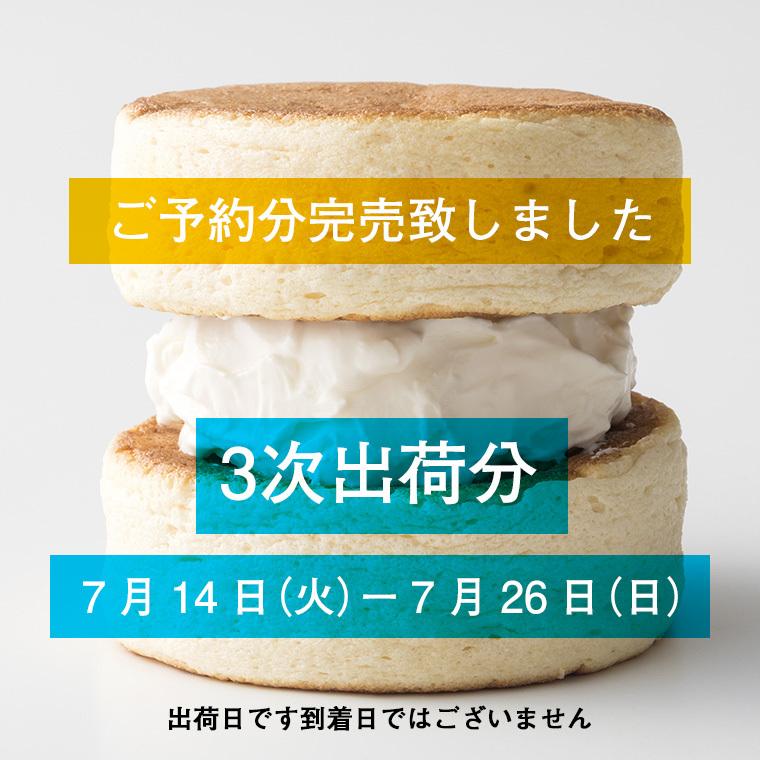 【7月14日〜7月26日出荷分】ふわふわ わぬき ミルククリーム(5個セット)と小豆クリーム(5個セット)