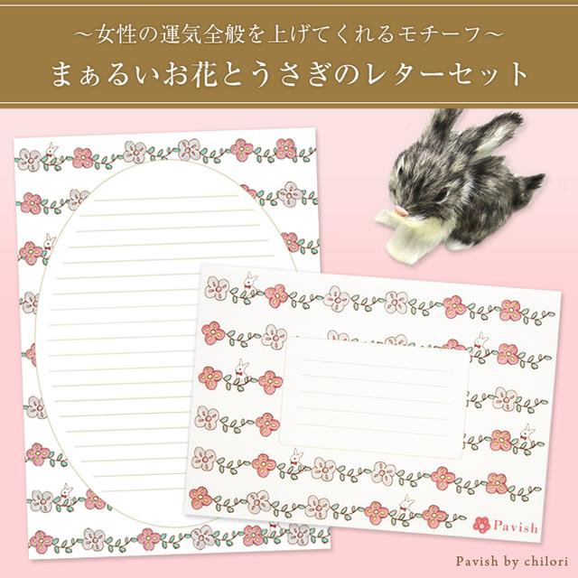 レターセット★まぁるいお花と姫うさぎ