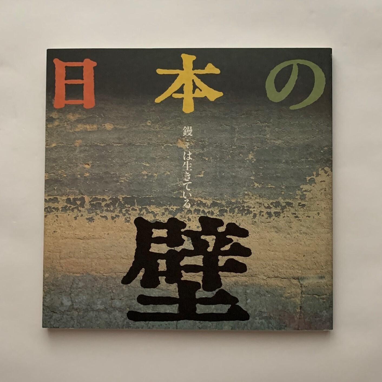 日本の壁  /  鏝(こて)は生きている  / イナックスブックレット
