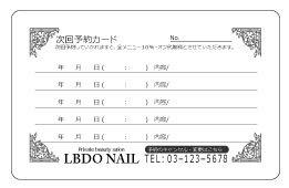【PU_011】次回予約表 横 ヨーロピアン枠(裏面専用)