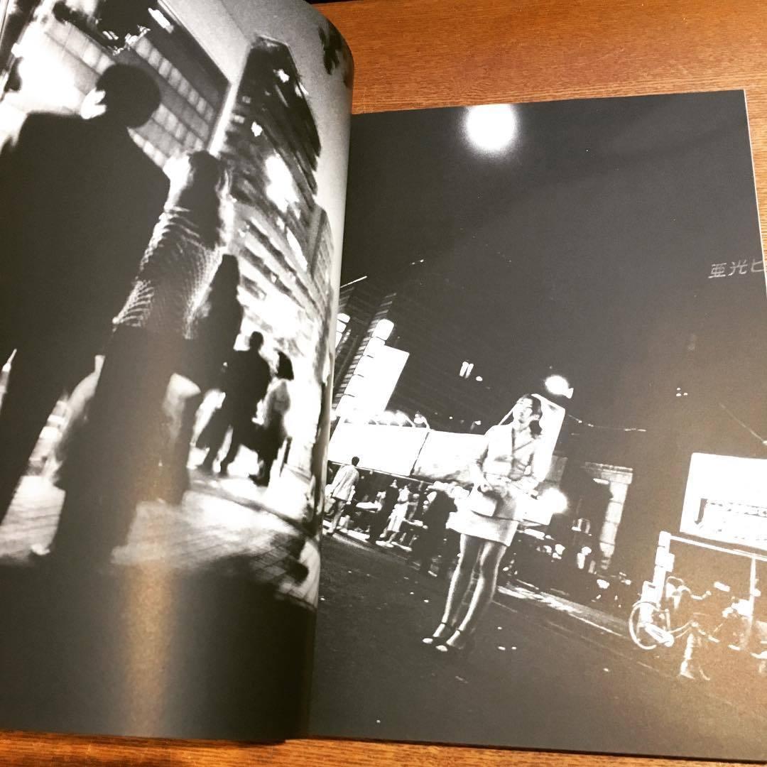 写真集「新宿/森山大道」 - 画像2