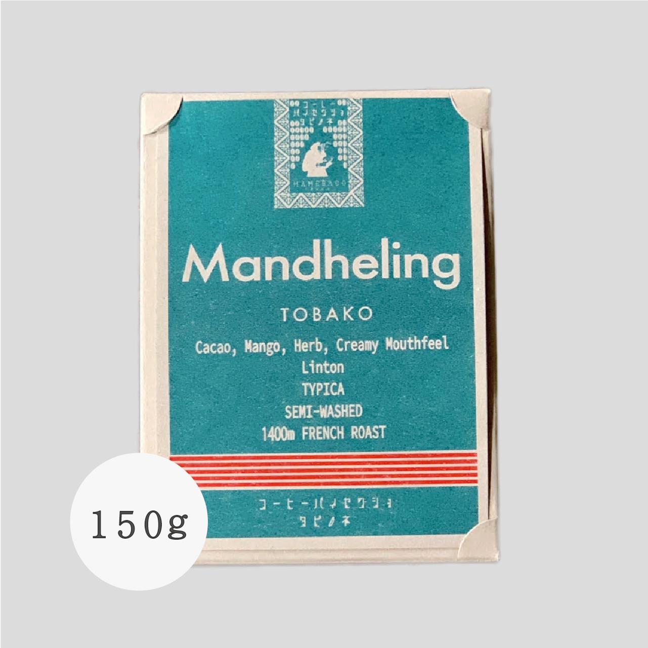 マンデリン トバコ 150グラム