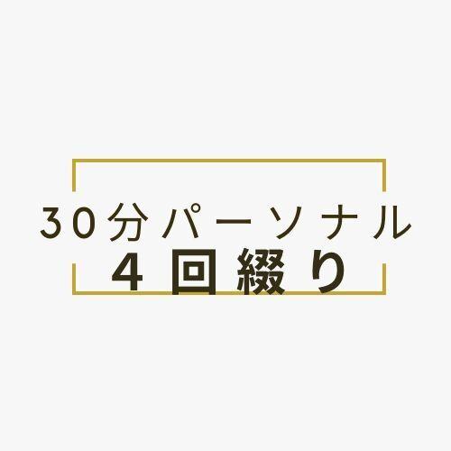 30分パーソナル4回分