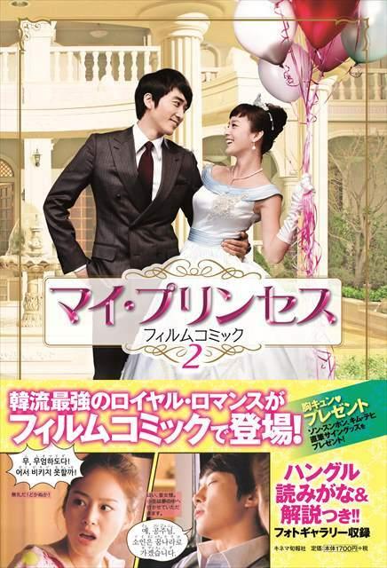 マイ・プリンセス フィルム・コミック2