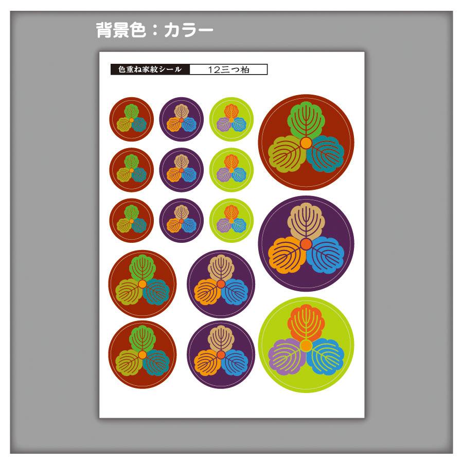 家紋ステッカー 三つ柏| 5枚セット《送料無料》 子供 初節句 カラフル&かわいい 家紋ステッカー