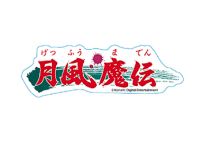 コナミ ロゴステッカー 月風魔伝 / INDOR