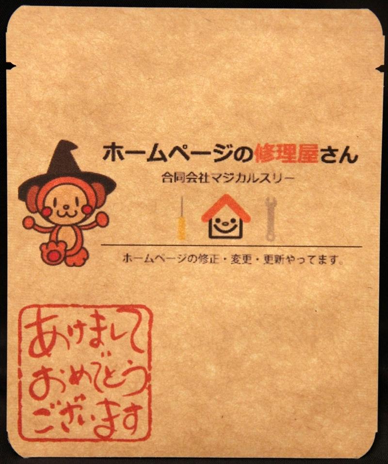 【名入れコーヒー】まるごと印刷コース謹賀新年1