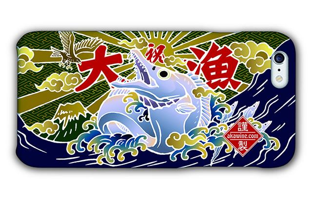 【タフケース仕様】大漁旗スマホケース(タチウオ)