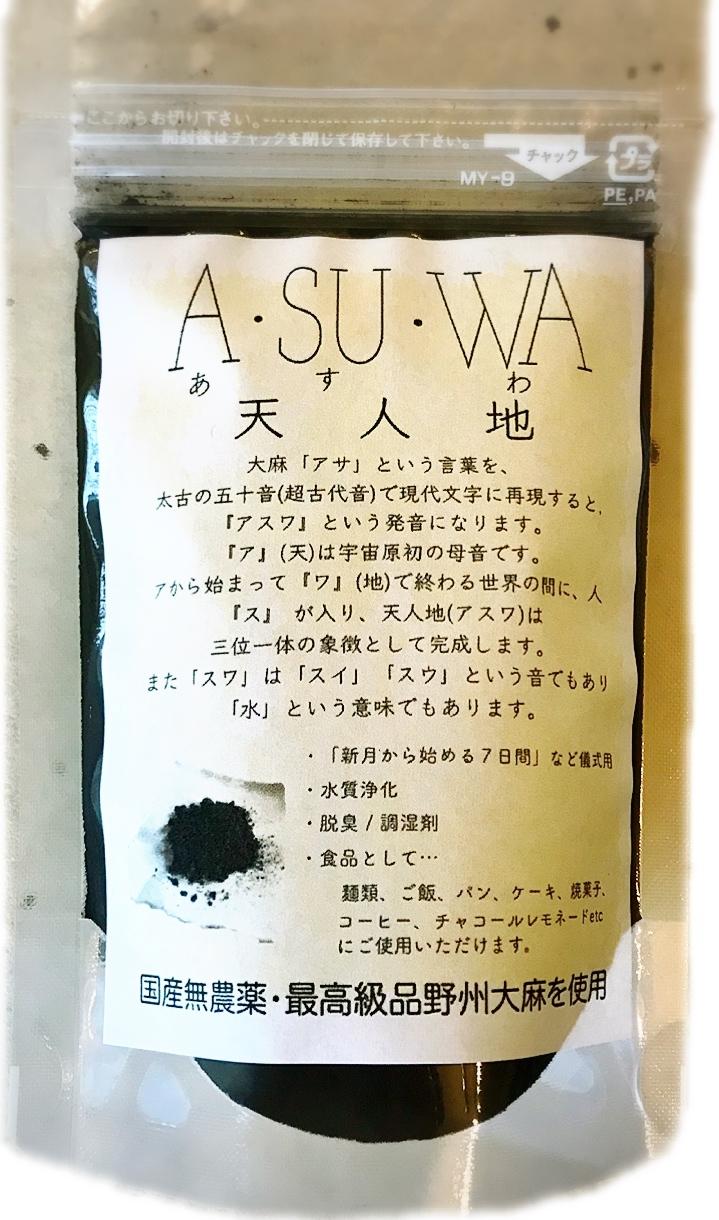 古代麻炭 〜 A・SU・WA〜 新月からの7日間