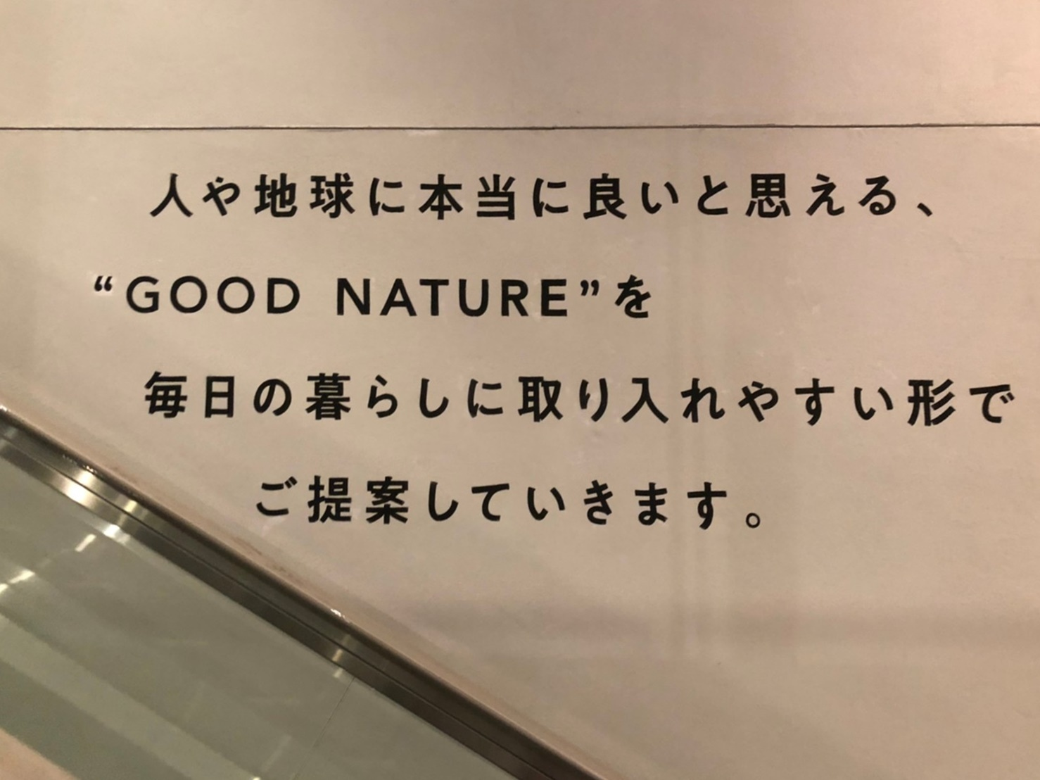 GOOD NATURE STATION 初夏のおもたせBセット
