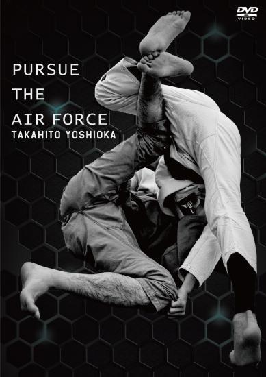 吉岡崇人 パース・ザ・エアフォース|ブラジリアン柔術教則DVD