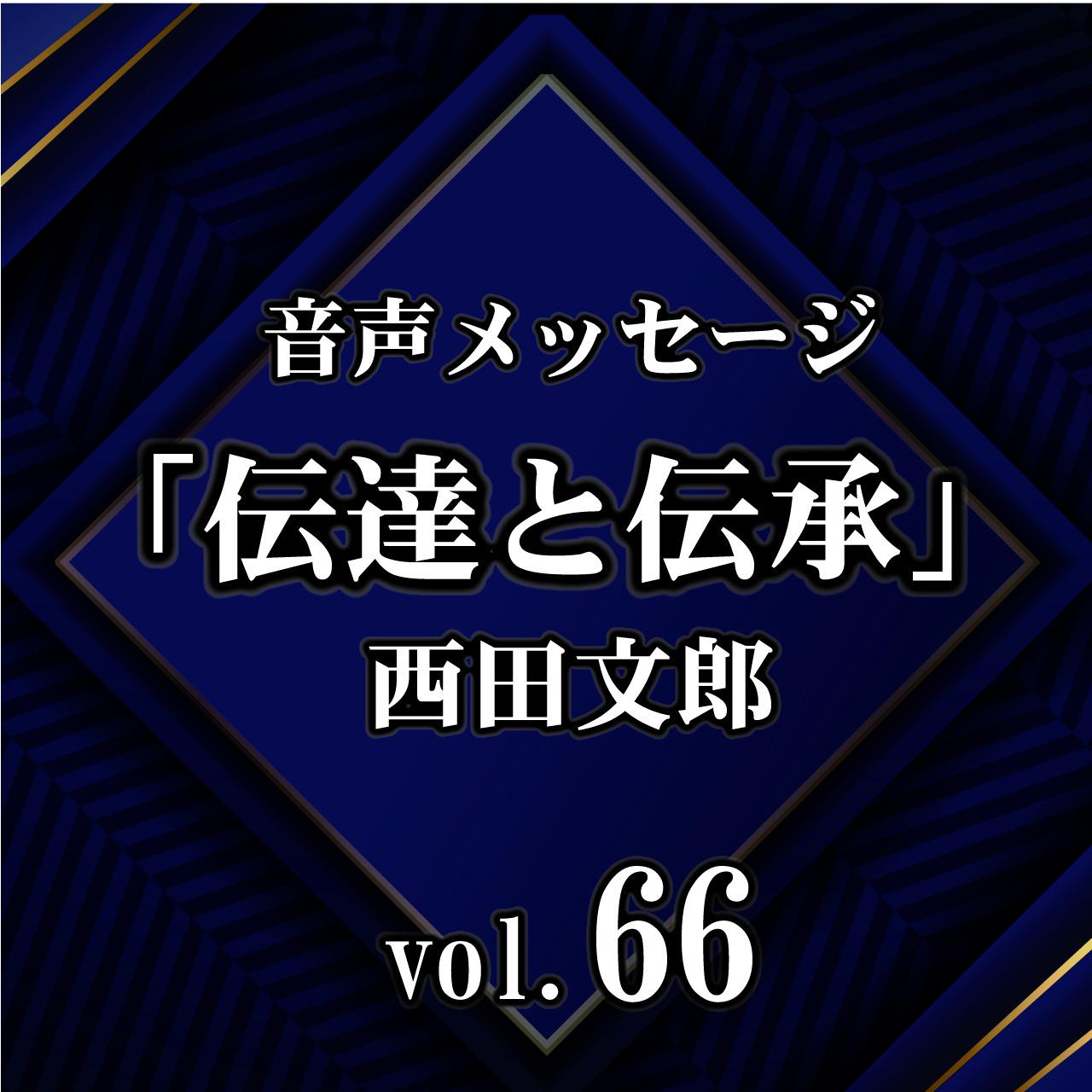 西田文郎 音声メッセージvol.66『伝達と伝承』