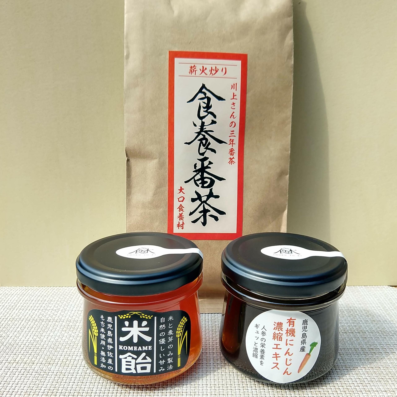 米飴1個・食養番茶120g・有機にんじん濃縮エキスのセット【送料込み】