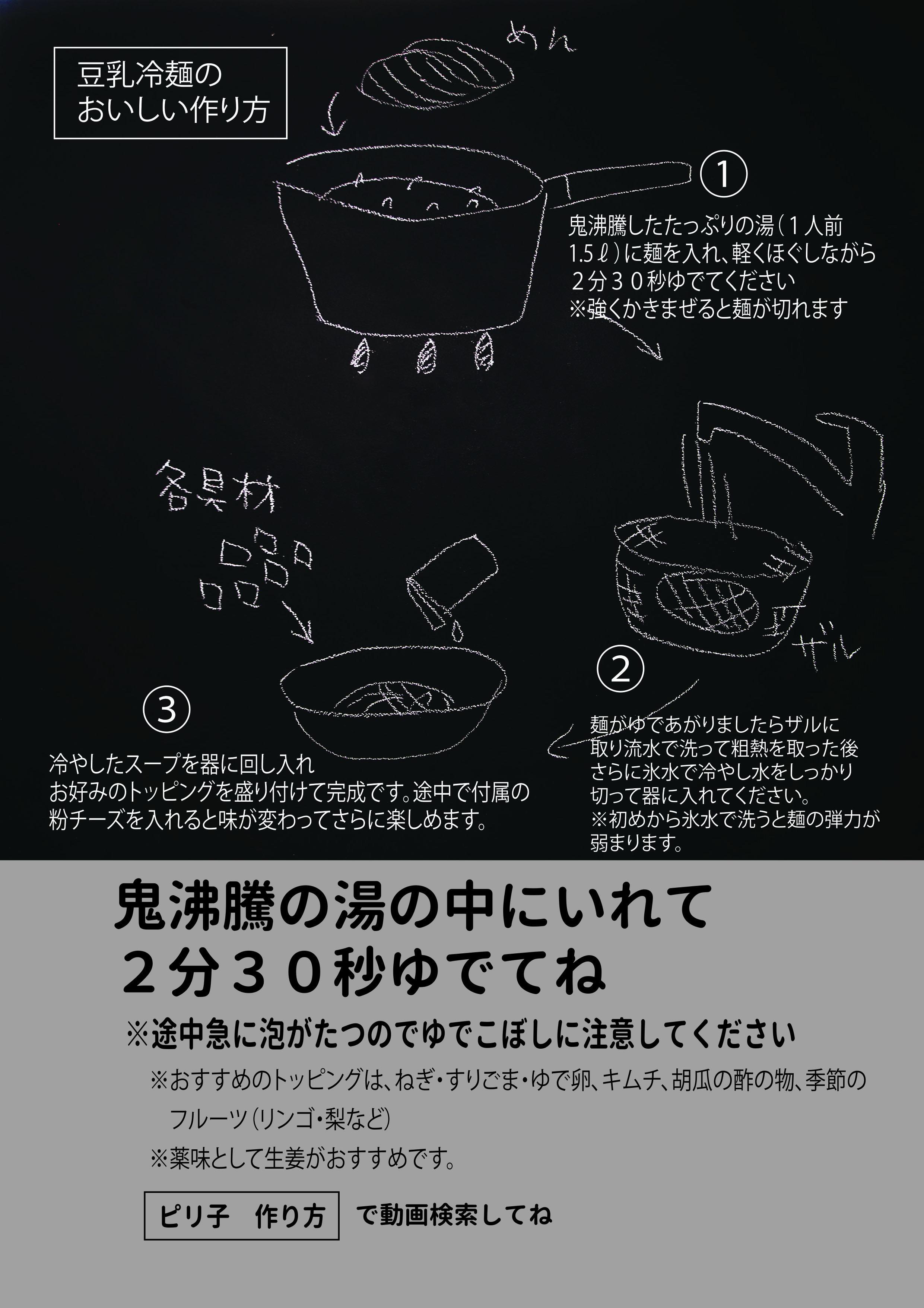 豆乳冷麺 2人前