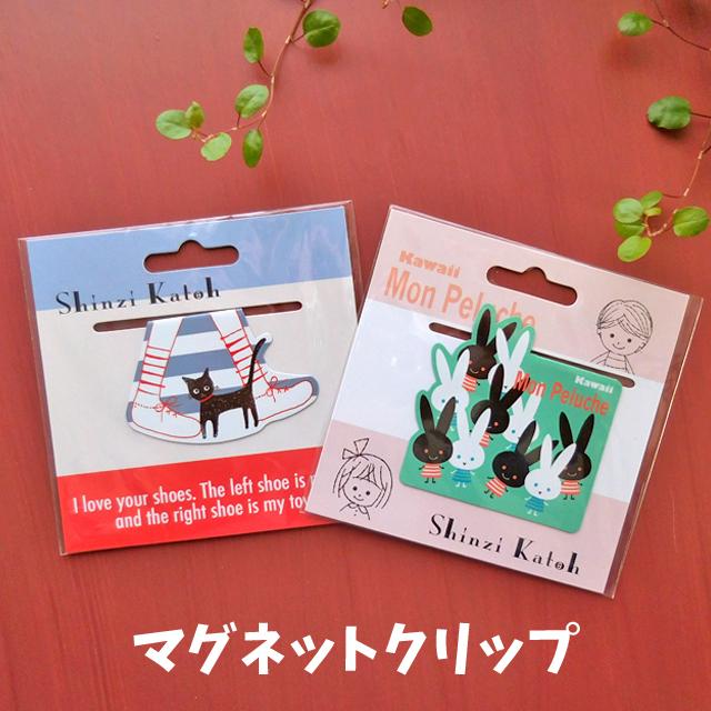 (159) シンジカトウ マグネットクリップ しおり 猫 うさぎ 【レターパックライト可】