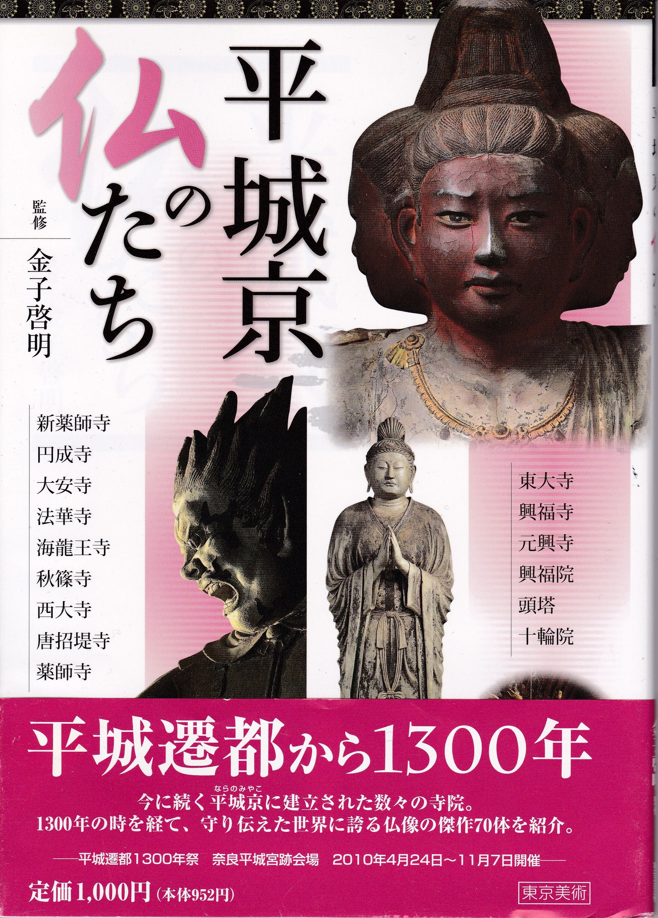 平城京の仏たち 東京美術編