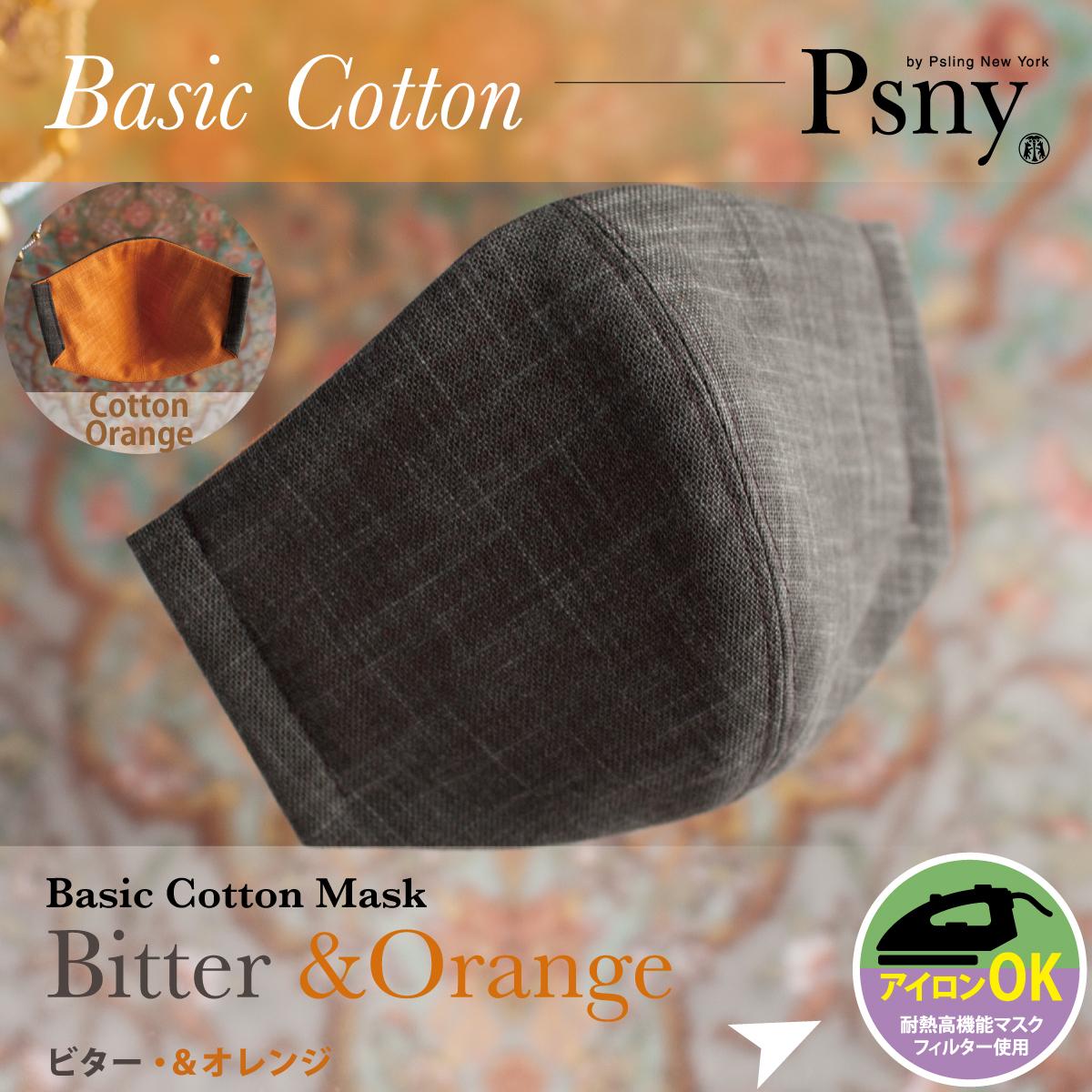 PSNY ベーシック コットン・ビター&オレンジ 花粉 黄砂 洗える不織布フィルター入り 立体 大人用 CC7 マスク 送料無料 CC4