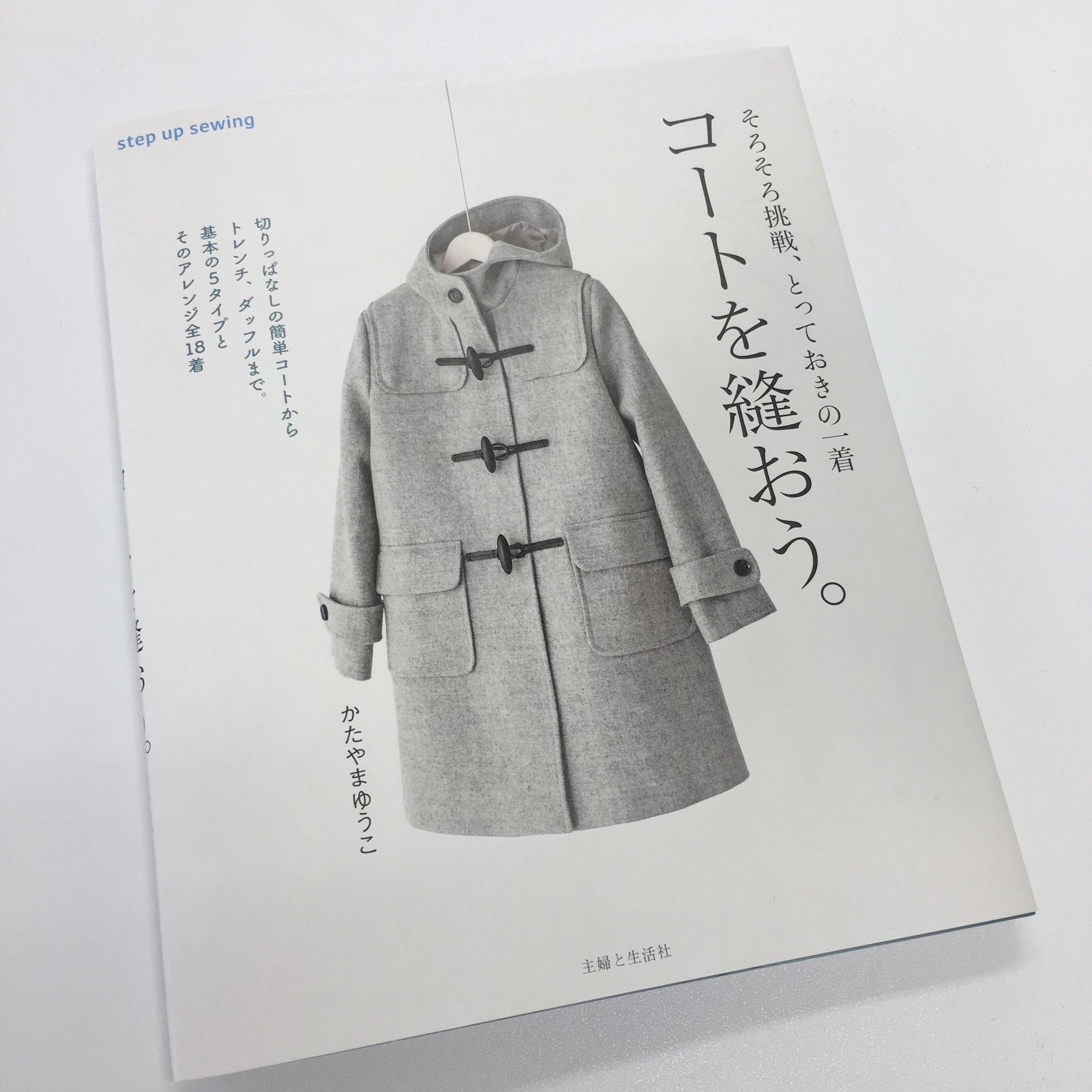 コートを縫おう。 D-2の型紙