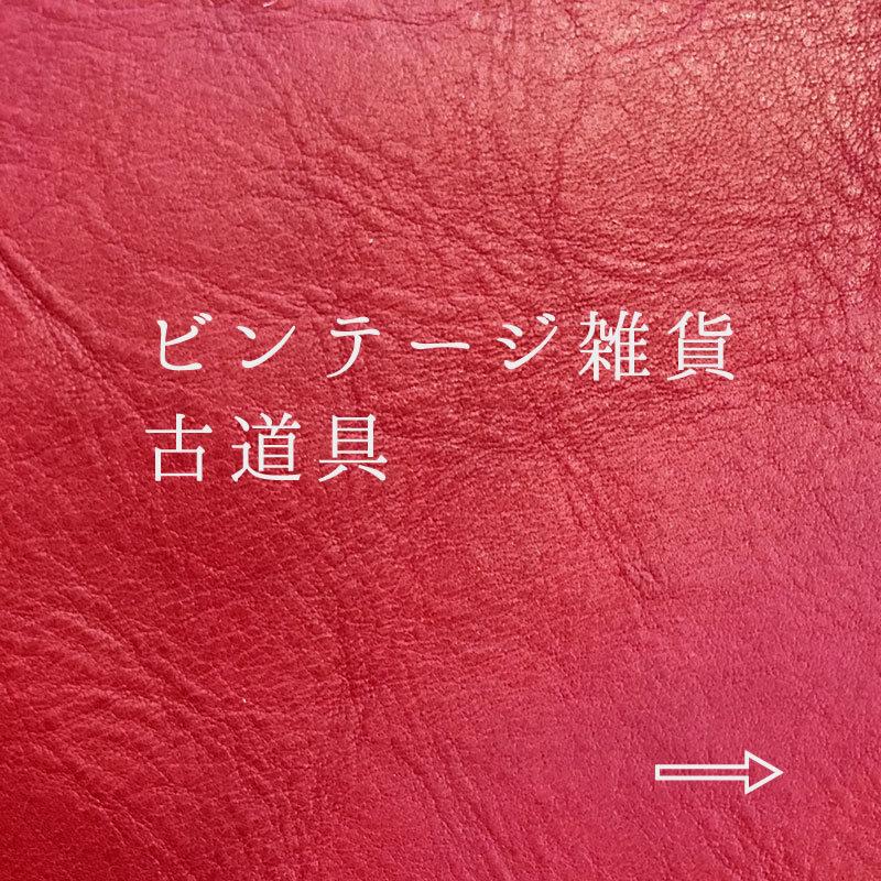 ビンテージ雑貨・古道具→