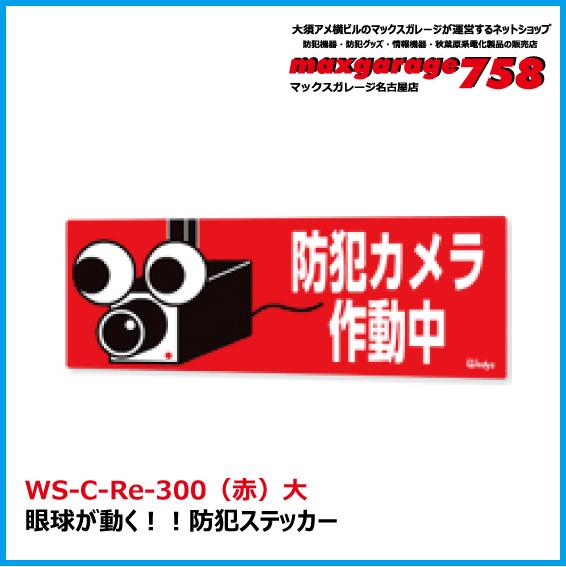 眼球が動く!!防犯ステッカー WS-C-Re-300