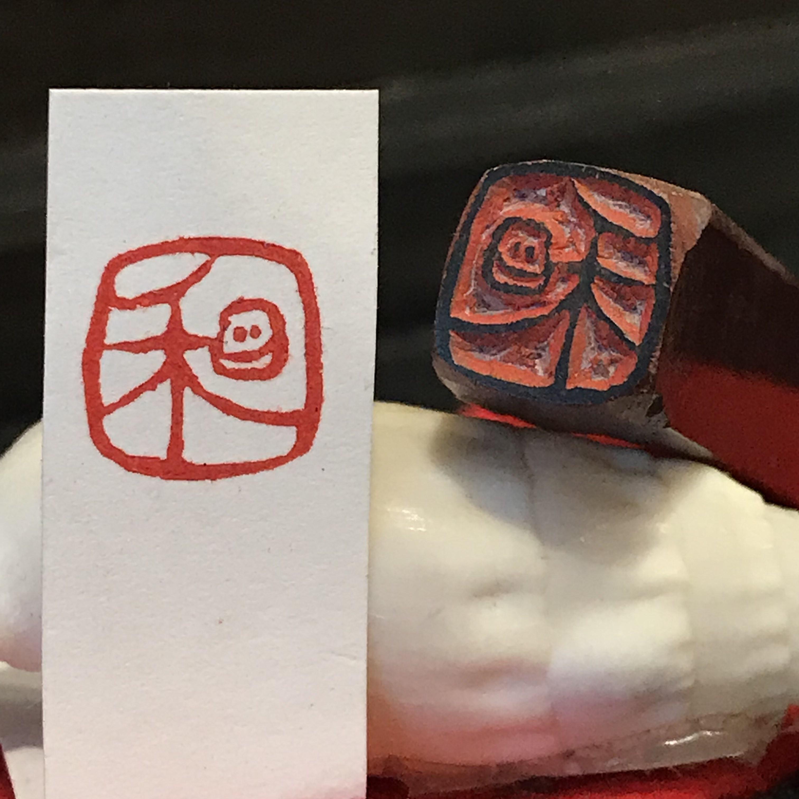 にっこり漢字はんこ(1文字)