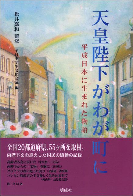 天皇陛下がわが町に-平成日本に生まれた物語