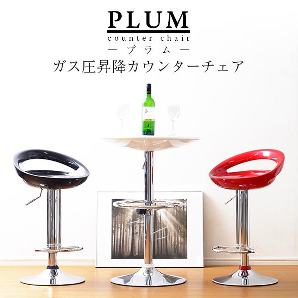 ガス圧昇降式カウンターチェアー【-Plum-プラム】|一人暮らし用のソファやテーブルが見つかるインテリア専門店KOZ|《GR-104B》