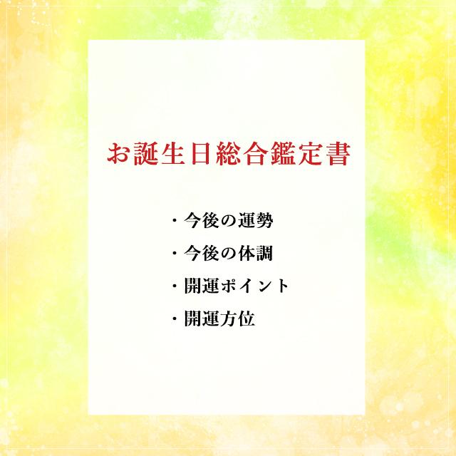 お誕生日総合鑑定書