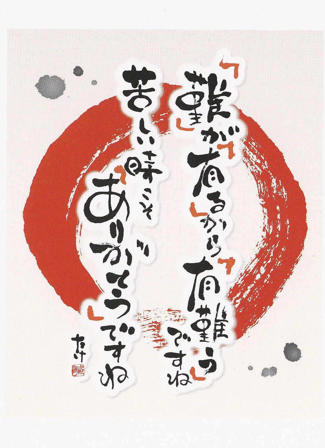 作品No67「難が有るから」(タオルハンカチ)